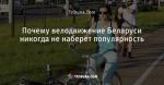 Почему велодвижение Беларуси никогда не наберет популярность