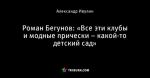 Роман Бегунов: «Все эти клубы и модные прически – какой-то детский сад»