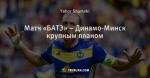 Матч «БАТЭ» – Динамо-Минск крупным планом
