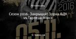 Сезон 2016. Закрыццё! Зорка-БДУ vs Тарпеда Мінск