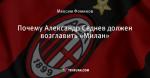 Почему Александр Седнев должен возглавить «Милан»