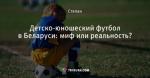 Детско-юношеский футбол в Беларуси: миф или реальность?