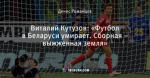 Виталий Кутузов: «Футбол в Беларуси умирает. Сборная – выжженная земля»