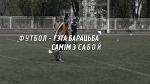 20/05 - Матч, які нельга прапусціць!
