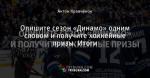 Опишите сезон «Динамо» одним словом и получите хоккейные призы. Итоги