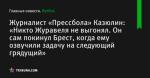 Журналист «Прессбола» Казюлин: «Никто Журавеля не выгонял. Он сам покинул Брест, когда ему озвучили задачу на следующий грядущий»