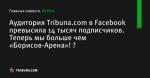 Аудитория Tribuna.com в Facebook превысила 14 тысяч подписчиков. Теперь мы больше чем «Борисов-Арена»! 😎