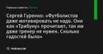 Сергей Гуренко: «Футболистов даже мотивировать не надо. Они как «Трибуну» прочитают, так им даже тренер не нужен. Сколько гадостей было»