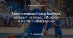 Замечательный удар Валеева, который не помог «Ислочи» в матче с «Шахтером»