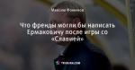 Что френды могли бы написать Ермаковичу после игры со  «Славией»