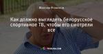 Как должно выглядеть белорусское спортивное ТВ, чтобы его смотрели все