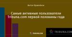 Самые активные пользователи Tribuna.com первой половины года