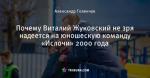Почему Виталий Жуковский не зря надеется на юношескую команду «Ислочи» 2000 года