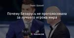 Почему Беларусь не проголосовала за лучшего игрока мира
