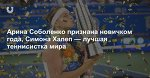 Арина Соболенко признана новичком года, Симона Халеп — лучшая теннисистка мира