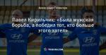 Павел Кирильчик: «Была мужская борьба, а победил тот, кто больше этого хотел»