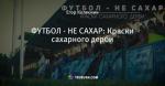 ФУТБОЛ - НЕ САХАР: Краски сахарного дерби