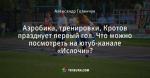 Аэробика, тренировки, Кротов празднует первый гол. Что можно посмотреть на ютуб-канале «Ислочи»?