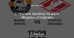 5 прычын прыйсці на матч «Віцязь»-«Спартак»