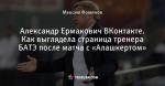 Александр Ермакович ВКонтакте. Как выглядела страница тренера БАТЭ после матча с «Алашкертом»