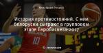 История противостояний. С кем белоруски сыграют в групповом этапе Евробаскета-2017