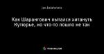 Как Шарангович пытался хитануть Кутюрье, но что-то пошло не так