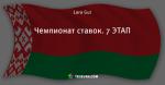 Чемпионат ставок. 7 ЭТАП