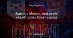 Выезд в Минск, или отчёт «залётного» болельщика