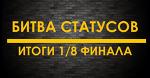Кто вышел в четвертьфинал «Битвы статусов»
