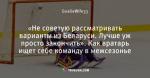 «Не советую рассматривать варианты из Беларуси. Лучше уж просто закончить». Как вратарь ищет себе команду в межсезонье
