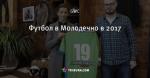 Футбол в Молодечно в 2017