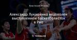 Александр Лукашенко недоволен выступлением баскетболисток в Рио