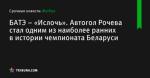 Автогол Рочева стал одним из наиболее ранних в истории чемпионата Беларуси, БАТЭ – «Ислочь» - Футбол - by.tribuna.com