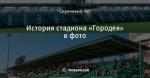 История стадиона «Городея» в фото