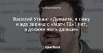Василий Уткин: «Думаете, я сижу и жду звонка с «Матч ТВ»? Нет, я должен жить дальше»