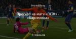 Прогноз на матч «ПСЖ» - «Барселона»