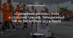 «Оранжевые ангелы», Кобе и сербский триумф. Пятидневный ЧМ по баскетболу 3х3 в Нанте
