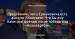 Представим, что у Ермаковича есть аккаунт ВКонтакте. Что бы ему написали френды после победы над «Алашкертом»