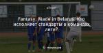 Fantasy. Made in Belarus. Кто исполняет стандарты в командах лиги?