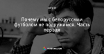 Почему мы с белорусским футболом не подружимся. Часть первая