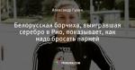 Белорусская борчиха, выигравшая серебро в Рио, показывает, как надо бросать парней