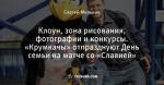 Клоун, зона рисования, фотографии и конкурсы. «Крумкачы» отпразднуют День семьи на матче со «Славией»