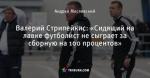 Валерий Стрипейкис: «Сидящий на лавке футболист не сыграет за сборную на 100 процентов»