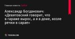 «Девятовский говорит, что в гараже вырос, а я в доме, возле речки в сарае», сообщает Александр Богданович - Гребля - by.tribuna.com