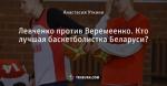 Левченко против Веремеенко. Кто лучшая баскетболистка Беларуси?