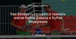 Как Беларусь готовится принять матчи Кубка Дэвиса и Кубка Федерации