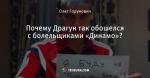 Почему Драгун так обошелся с болельщиками «Динамо»?
