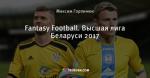 Fantasy Football. Высшая лига Беларуси 2017