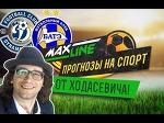 Суперкубок. Превью и прогноз на матч Динамо Брест - БАТЭ