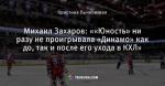 Михаил Захаров: ««Юность» ни разу не проигрывала «Динамо» как до, так и после его ухода в КХЛ»